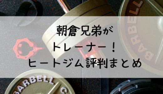 朝倉兄弟ヒートジム赤坂トレーナーの口コミ評判は?朝倉未来が経営で会費が格安でおすすめ?
