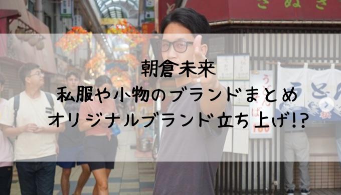 朝倉未来サングラスはレイバン何色で腕時計スニーカー私服は?かっこいいファッションブランド立ち上げも?