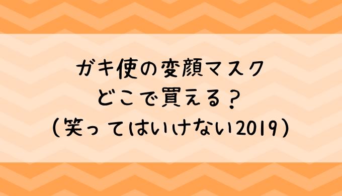 ガキ使2019半顔マスク笑ってはいけない無理!浜田反則級の変顔お面はどこで買える?