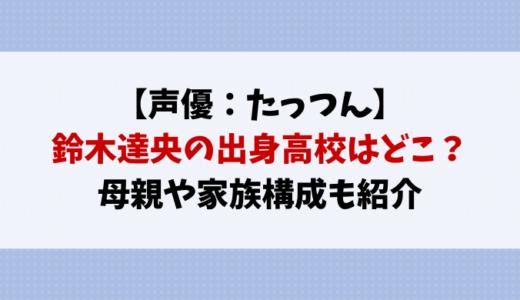 鈴木達央の出身高校は岡崎城西ではなく三重県!中学や兄弟も紹介!
