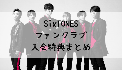 SixTONESファンクラブ入会特典は?コンサート申込や誕生日カード間に合う?