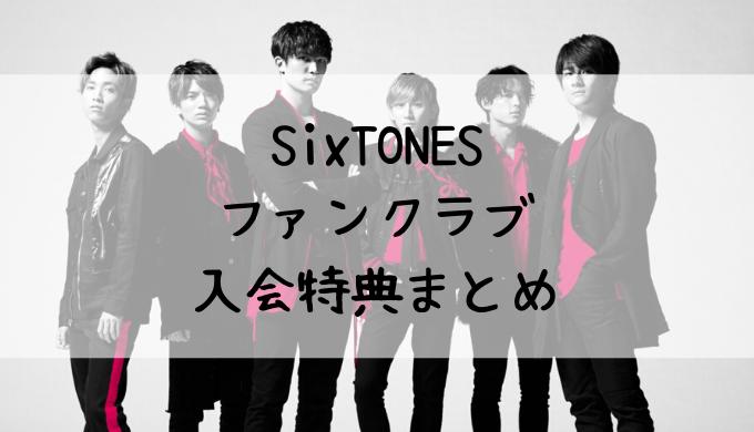 SixTONESファンクラブ入会特典は?コンサートや誕生日カード間に合うか?