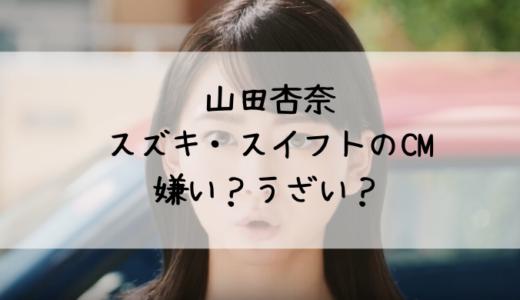 山田杏奈CMスズキ・スイフトのセリフうざいと評判!曲やロケ地の場所も紹介