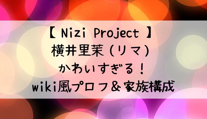 横井里茉リマwikiプロフZeebra娘かわいい画像スッキリ動画も紹介!虹プロジェクト合格確定?