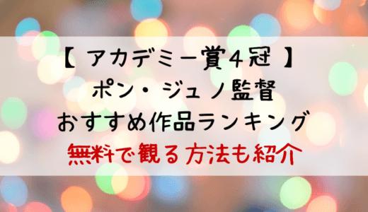 ポンジュノ監督作品ランキング!おすすめ7映画を無料視聴する方法も紹介