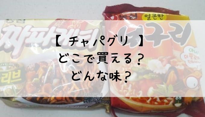 チャパグリ販売店はドンキ・カルディ・コンビニどこで買える?どんな味おいしい?パラサイト・ジャージャー麺