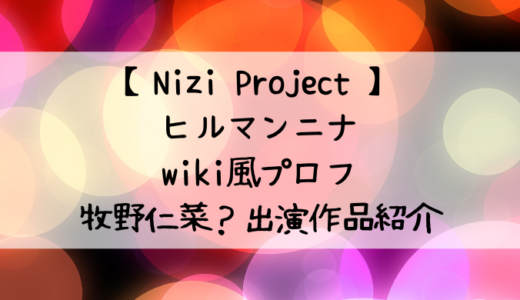 ヒルマンニナは牧野仁菜アミューズ?wikiプロフで出演作品も紹介!仙台JYP虹プロジェクト
