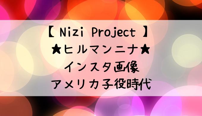 ヒルマンニナかわいいインスタ画像やアメリカ子役時代の動画や作品を紹介!NiziProject