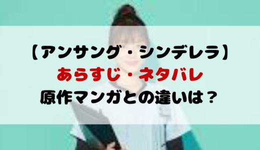 アンサングシンデレラあらすじネタバレ紹介!原作とドラマの違いは?