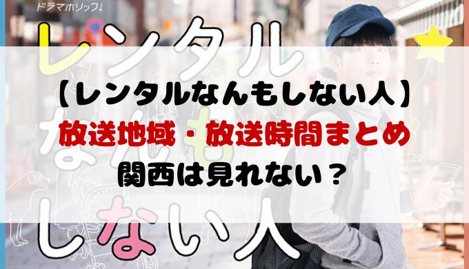 レンタルなんもしない人ドラマ放送地域はテレビ東京で関西は見れない?放送時間いつから?放送局
