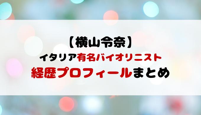 イタリアの日本人バイオリニスト横山令奈の経歴プロフィール!家族や演奏も紹介!夫/結婚/彼氏