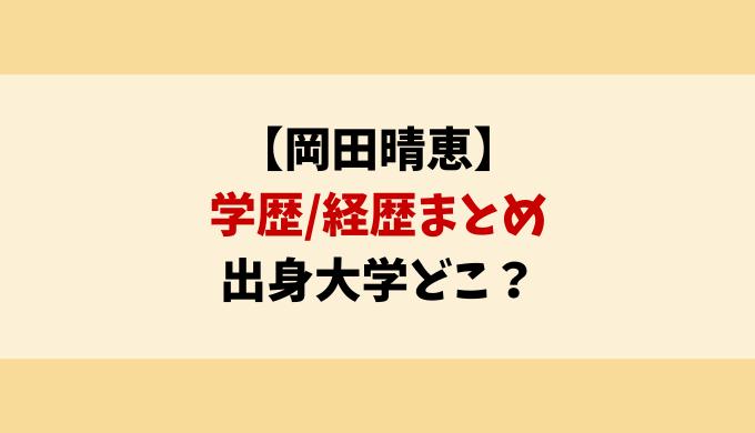 晴恵 大学 岡田