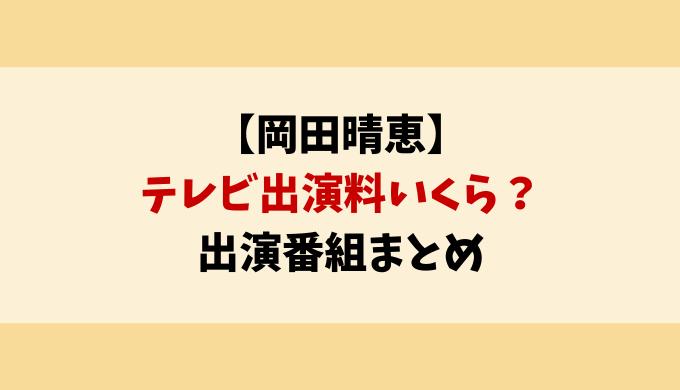 岡田晴恵テレビ出演料ギャラや年収いくら?出演情報スケジュールがヤバい!