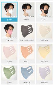 イオンのパステルマスク冷感口コミとサイズ・カラー
