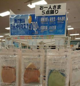 イオンのパステルマスク冷感口コミとサイズ・カラーひんやり