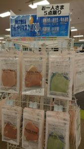 イオンのパステルマスク冷感口コミとサイズ売り場