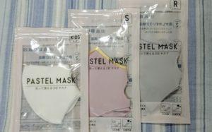 イオンのパステルマスク冷感口コミとサイズ