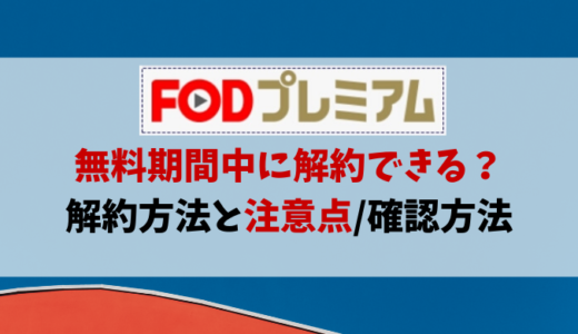 FOD無料期間中の解約方法やAmazonPayで確認する方法を画像付きで紹介!