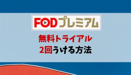 FODの無料トライアルを2回目も受ける方法は?やり方や条件と注意点を紹介