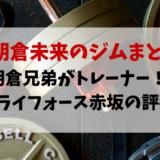 朝倉未来がトレーナーのジムはどこ?トライフォース赤坂の場所や値段と評判も紹介