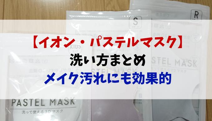 パステルマスクの洗い方|洗剤は何使う?メイク汚れに効果的な洗い方も紹介イオン