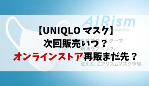 ユニクロのエアリズムマスク次回オンラインいつから販売?在庫確認や予約できる?