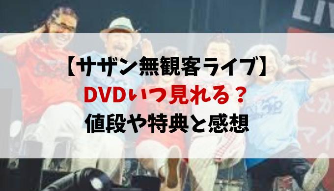 サザン無観客ライブのDVD発売レンタルいつから?値段や特典と感想も紹介!