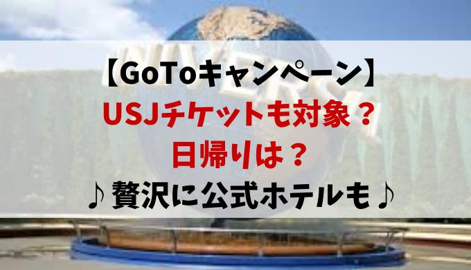GoToキャンペーンでUSJチケットも対象?日帰りや公式ホテル宿泊のお得な利用方法を紹介!