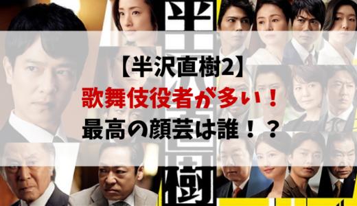 半沢直樹キャストに歌舞伎役者多い理由は顔芸?4人の関係も紹介!
