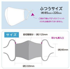 イオン・トップバリュ・ピースフィットマスク極さらマスクのサイズ色