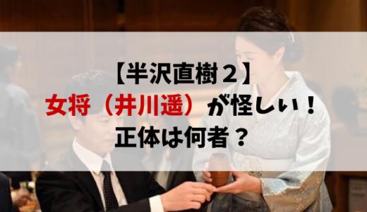 半沢直樹2女将と紀本常務の関係が怪しい!智美(井川遙香)の正体や夫は誰?
