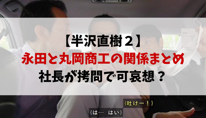 半沢直樹2丸岡商工と永田の関係は?社長が拷問みたいで可哀想?
