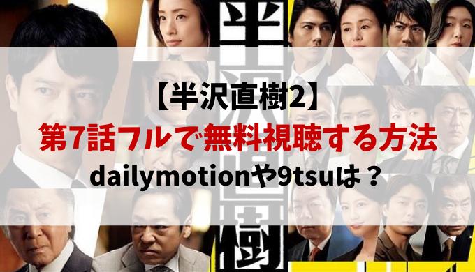 半沢直樹2動画7話フルはdailymotionや9tsuだと違法で見れない?無料視聴する方法を紹介!