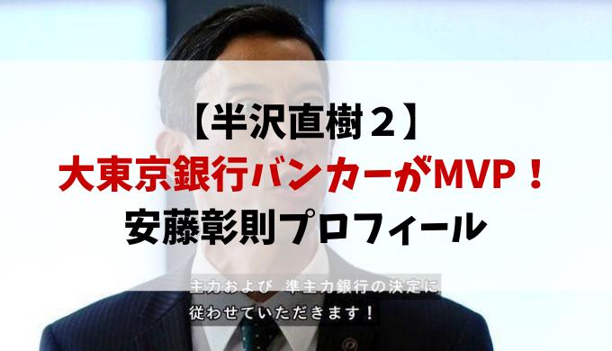 半沢直樹2大東京銀行の俳優は安藤彰則!出演作品や似ている俳優も紹介