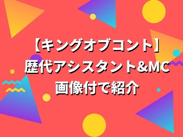 キングオブコント2021歴代アシスタント&MCを画像付きで紹介!