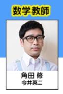 メンズ校キャスト相関図の数学教師の今井英二