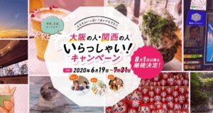 GoToキャンペーン対象USJチケット付きホテルや大阪いらっしゃい申込方法を紹介