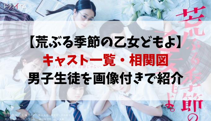 荒乙(ドラマ)キャスト一覧・相関図まとめ!男子生徒役を画像付きで紹介