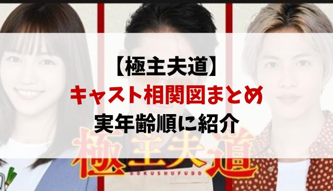 極主夫道ドラマキャスト一覧と相関図を年齢順に画像付きで紹介!