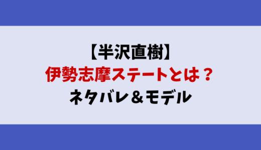 半沢直樹2伊勢志摩ステートは不動産会社でモデルは実在する?