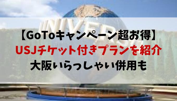GoToキャンペーン対象USJチケット付きホテルや申込方法を紹介!ユニバ