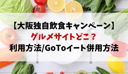 大阪飲食キャンペーンいつまで?予約グルメサイトやGoToイート併用方法も紹介!