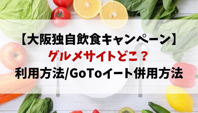 大阪飲食キャンペーン予約グルメサイトどこ?利用方法・gotoイート併用の仕方を紹介!