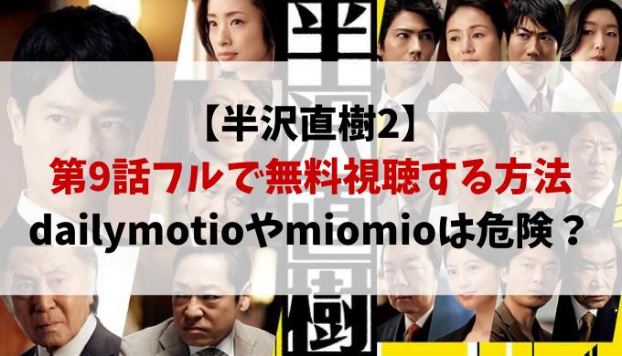 半沢直樹2動画9話miomioやdailyは違法で見れない?フルで無料視聴する方法を紹介!