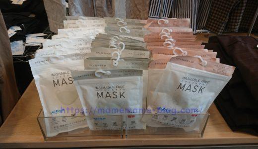 ユニクロマスクのベージュ口コミと色違いを画像付で紹介!購入者レビュー
