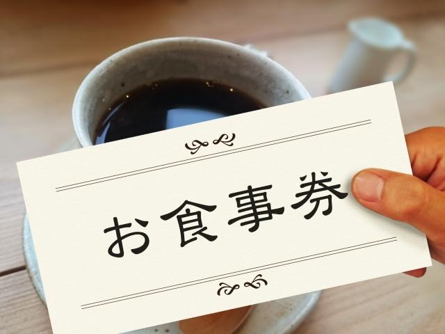 GoToEat兵庫県の食事券どこで買える?予約方法や使えるお店いつまでかを紹介!