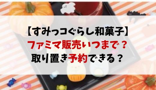 ファミマすみっコぐらし和菓子いつまで販売?売り切れ予約できるか賞味期限や味も紹介!