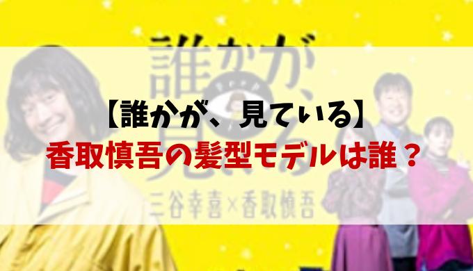 誰かが見ている香取慎吾の髪型モデルは峯田和伸?画像で比較紹介