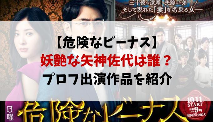 危険なビーナス矢神佐代役は誰?麻生祐未の出演ドラマや評判を紹介!