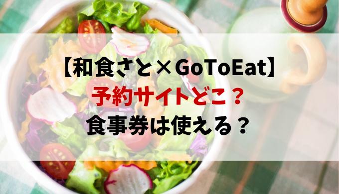 和食さとgotoイート予約サイトどこ?テイクアウトや食事券は使える?